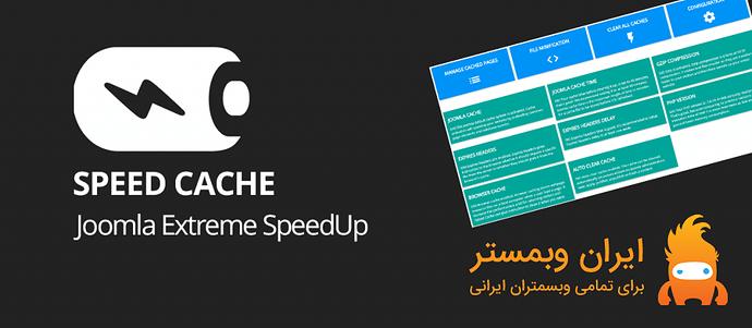 1549696589_speed-cache