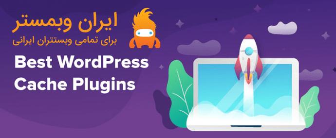 wordpress-cache-plugins-1280x720