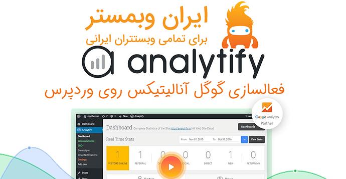 analytify