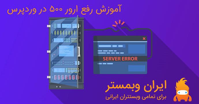 server-error