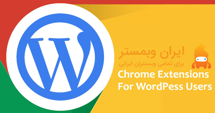 Chrome-Extensions-For-WordPress-Users