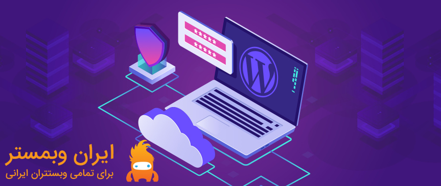 wordpress-security-hero-image