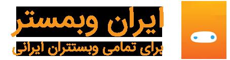 ایران وبمستر